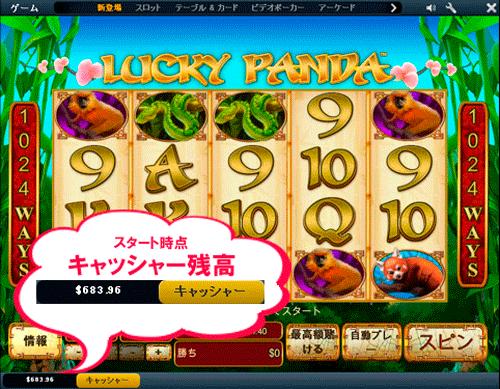 ラッキーパンダ2
